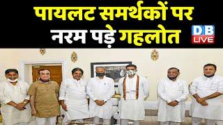 Sachin Pilot समर्थकों पर नरम पड़े गहलोत | Rajasthan में जल्दी होगा गहलोत कैबिनेट का विस्तार | DBLIVE