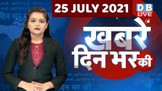 dblive news today |din bhar ki khabar, news of the day, hindi news india, latest news, kisan andolan