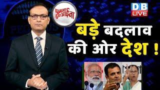 News of the week | बड़े बदलाव की ओर देश ! Pegasus Spyware | ghumta aaina |NSO |PM Modi db live rajiv