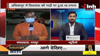Chhattisgarh News || Ramanuj Ganj MLA Brihaspat Singh की Press Conference