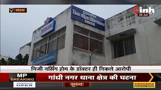 MP News || Khandwa, नवजात को बेचने का मामला, निजी नर्सिंग होम के डॉक्टर ही निकले आरोपी