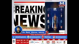 IPL 2021ની બાકી મેચ માટેનું શિડ્યુલ જાહેર