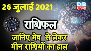 26 July 2021 | आज का राशिफल | Today Astrology | Today Rashifal in Hindi #DBLIVE