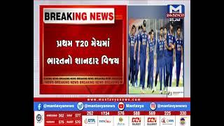 ભારતનો પ્રથમ T20 મેચમાં  શાનદાર વિજય