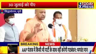 UttarPradesh || सीएम योगी ने जिले ने दौरा करपीएम के होने वाले कार्यक्रम का किया निरिक्षण .......