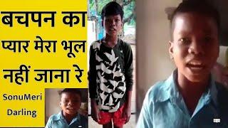 Chhatisharh- Jane Meri Janeman Bachpan Ka Pyar    Sukma के बच्चे का Song हुआ Viral    Sukma   
