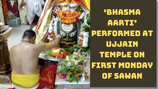 'Bhasma Aarti' Performed At Ujjain Temple On First Monday Of Sawan | Catch News