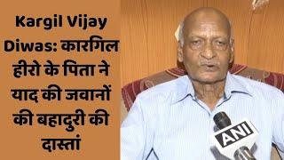 Kargil Vijay Diwas: कारगिल हीरो के पिता ने याद की जवानों की बहादुरी की दास्तां | Catch Hindi