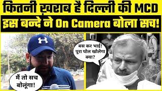 BJP ने Delhi MCD को कर दिया बर्बाद | खुद Delhi के इस युवक ने खोल दी पोल!