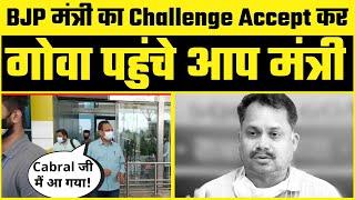 BJP मंत्री Nilesh Cabral का Challenge Accept कर Goa पहुंचे AAP Minister Satyendar Jain #AAPvsBJP