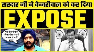 Sardar Ji ने Kejriwal के Delhi Model को सरेआम कर डाला Expose #DelhiEducationModel #DelhiModel