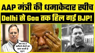 BJP नेता Nilesh Cabral से Debate करने Goa पहुंचे AAP Leader Satyendar Jain Latest Speech | BJPvsAAP