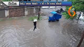 UPLETA ઉપલેટા પંથકમાં મેઘમહેર  ૧ થી ૪ ઈંચ વરસાદ નોંધાયો 25 07 2021