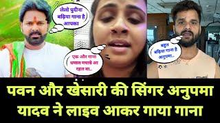 #Khesari lal और #Pawan Singh की नई सिंगर #Anupama Yadav ने live आकर गया गाना