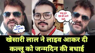हिट मशीन #Khesari lal Yadav ने live आकर दिया #Arvind Akela उर्फ कल्लू जी को जन्मदिन की बधाई