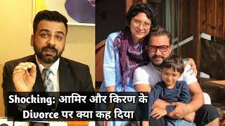 आमिर खान और किरण राव के Divorce पर चौकाने वाला खुलासा