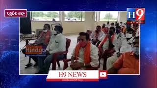 సిద్దిపేట బిజెపి జిల్లా కార్యవర్గ సమావేశం//H9NEWS