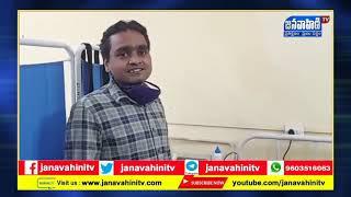 ప్రభుత్వ ఆసుపత్రిలో ఫీషియోథెరపి ఉదయం 9 నుండి రాత్రి 9 అందుబాటు సూపరిండెంట్ వెల్లడి || Janavahini Tv