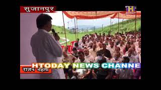 sujanpur सुजानपुर कांग्रेस पदाधिकारियों व कार्यकर्ताओं की बैठक में बोले विधायक राजेंद्र राणा,