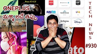 Tech News in Telugu 930: Oneplus Nord 2, Poco f3 GT, Zomato, Amazon, Mining,samsung z fold 3