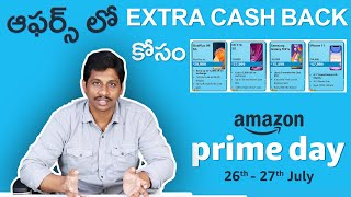 How To Save Money in Amazon Prime Day Sale Telugu