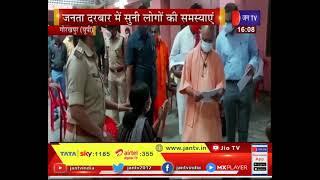 Gorakhpur News | Chief Minister Yogi Adityanath | जनता दरबार में सुनी लोगों की समस्याएं