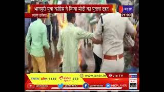Jagdalpur Chhattisgarh News | भानपुरी युवा कांग्रेस ने किया मोदी का पुतला दहन
