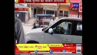 Rampur News | ट्रैफिक पुलिस का चेकिंग अभियान, लापरवाह वाहन चालकों के काटे जा रहे चालन