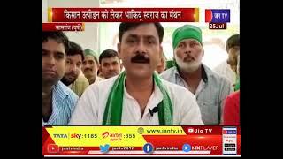 Kasganj News | Farmer उत्पीड़न को लेकर भाकियू स्वराज का मंथन | JAN TV