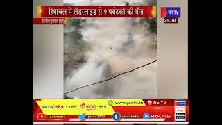 Himachal News | Kinnapur में हुआ दिल दहलाने वाला हादसा ,लैंडस्लाइड से 9 पर्यटकों की मौत