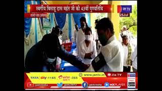 Janjgir Champa   Late Bisahu Das Mahant ji की 43वीं पुण्यतिथि पर नि:शुल्क स्वास्थ्य शिविर का आयोजन