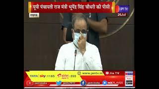UP NEWS   यूपी पंचायती राज मंत्री Bhupendra Singh Chaudhary की पीसी    JAN TV