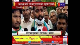 Bhind News| नवनिर्वाचित कांग्रेस जिलाध्यक्ष का स्वागत,अध्यक्ष बंनने के बाद पहली बार पहुंचे है शर्मा