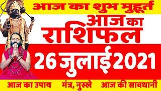 26 July 2021 AAJ KA RASHIFAL | आज का राशिफल | Today Horoscope | आज का उपाय | Daati Ji Maharaj