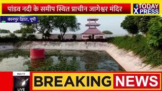 UttarPradesh ||शिवलिंग की वजह से यहाँ के कस्बे का नाम शिवली पड़ा || Sawan_Somvar