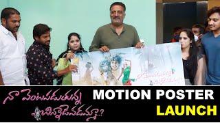 Prakash Raj Launch Naa Venta Pada Chinnadevadamma Movie Motion Poster | Bhavani HD Movies