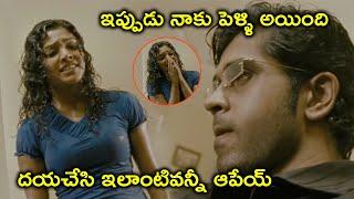 దయచేసి ఇలాంటివన్నీ ఆపేయ్ | City Of God Movie Scenes | Prithviraj Sukumaran | Swetha Menon