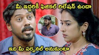 Watch V1 Murder Case Telugu Movie On Amazon Prime | మీ ఇద్దరికీ ఫిజికల్ రిలేషన్ ఉందా