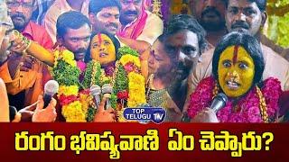 ఉజ్జయిని రంగం భవిష్యవాణి 2021| Rangam Bhavishyavani 2021 | Mathangi Swarnalatha | Top Telugu TV