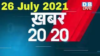 26 July 2021 | अब तक की बड़ी ख़बरे | Top 20 News | Breaking news | Latest news in hindi | DBLIVE