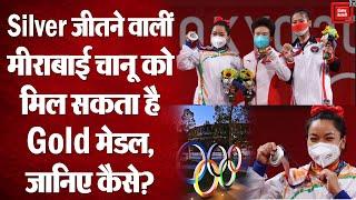 Tokyo Olympics: Gold में बदल सकता है Mirabai Chanu का Silver Medal, चीनी खिलाड़ी पर Doping का शक!