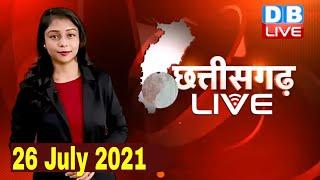 26 July 2021 : Chhattisgarh bulletin : छत्तीसगढ़ की बड़ी खबरें | CG Latest News Today  | DBLIVE
