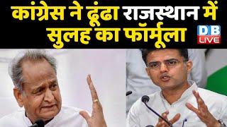 Congress ने ढूंढा राजस्थान में सुलह का फॉर्मूला | Sachin pilot | rajasthan politics | DBLIVE