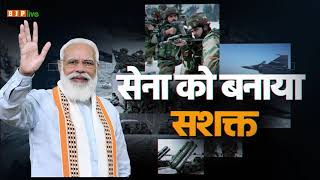 भारत मां का मस्तक गर्व से ऊंचा करने वाली भारतीय सेना की सभी जरूरतों को पूरा कर रही मोदी सरकार