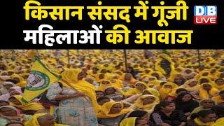 kisan sansad में गूंजी महिलाओं की आवाज | farmers protest | kisan andolan | Rakesh Tikait | DBLIVE