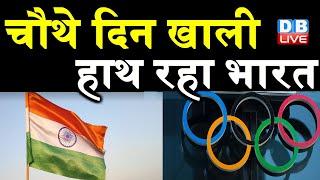 Tokyo Olympics- चौथे दिन खाली हाथ रहा भारत | indian athletes on tokyo olympics,tokyo olympics 2020
