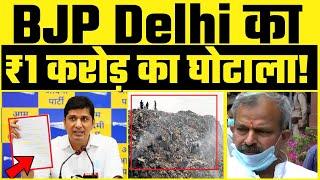 BJP शासित Delhi MCD का 1 करोड़ का घोटाला! Exposed By AAP Leader Saurabh Bharadwaj