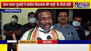 Chhattisgarh News Live || कांग्रेस विधायक पर संजय पार्क के पास हुआ हमला || Today Xpress