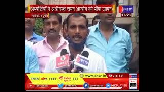 Lucknow (UP) News | अभ्यर्थियों का हल्ला बोल प्रदर्शन, अभ्यर्थियों ने सौपा ज्ञापन | JAN TV