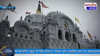 दमोह : श्रावण मास के पहले सावन सोमवार पर सभी शिव मंदिरों में  भक्तों की उमड़ी भीड़। #bn #mp